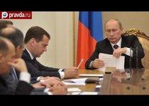 Владимир Путин: увольняй и властвуй