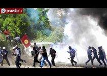 Киргизия: бунт не удался