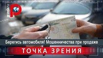 Берегись автомобиля! Мошенничества при продаже