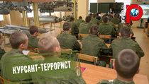 Арестован курсант Можайки, подозреваемый в обучении у террористов