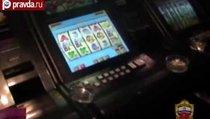 Полиция взяла штурмом элитное казино