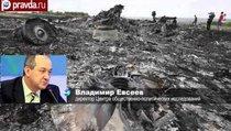 """Малазийский Boeing: """"Окончательную правду мы не узнаем никогда"""""""