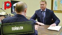 Экс-главу Марий Эл задержали за взятку 250 000 000 рублей