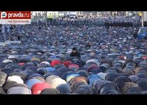 Курбан-Байрам-2013 в Москве. Без комментариев.