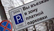 Платные парковки бьют по карману, но не решают проблемы