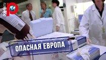 В Европе вспышка гепатита А
