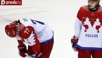 Сборная России по хоккею: Олимпиада без огня