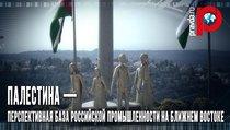 Палестина — перспективная база российской промышленности на Ближнем Востоке