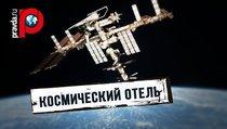 МКС превратят в космический отель?