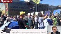 "Украина ""избавилась"" от Майдана"