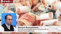 """""""Печатный станок"""" вернёт Россию в девяностые"""