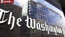 The Washington Post ответит за антироссийскую пропаганду