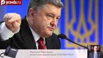 """""""Порошенко и США хотят сорвать снятие санкций с России"""""""