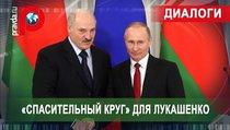 «Спасительный круг» для Лукашенко: зачем Москва выделяет Минску кредит в размере 1 млрд. долларов?