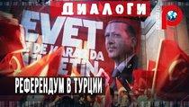 """Референдум в Турции: Может ли победа Эрдогана оказаться """"Пирровой""""?"""