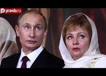 Цивилизованный развод Владимира Путина