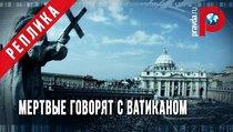 Мертвые говорят с Ватиканом