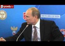 Путин дал пас болельщикам