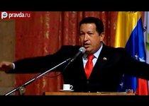 Уго Чавес: венесуэльский Дон Кихот