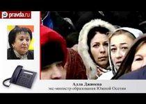 Алла Джиоева требует власти