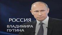 Россия Владимира Путина — (1 серия)