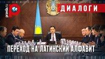 Переход на латинский алфавит: Казахстан и пантюркизм