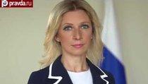 МИД России рассказал о финансировании ИГ