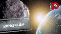 """Космическая """"Скала"""": Крупный астероид приблизится к Земле"""