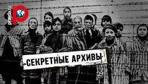Яков Кедми: Кто скрывал документы о зверствах нацистов
