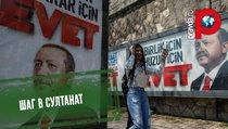 Шаг в султанат: Почему турки голосуют за Эрдогана?