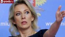 Мария Захарова назвала врагов России