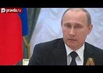 Россия довольна Путиным