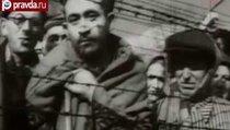 Освенцим: 70 лет свободы и боли