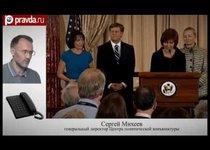 Макфол выдал тайны США