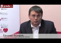 Евгений Фёдоров о послании президента