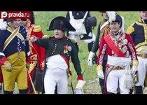 Европа снова победила Наполеона