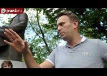 Навальный станет жертвой РосПила?