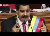 10 000 долларов за президента Венесуэлы