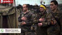"""""""Украина боится военной интервенции"""""""