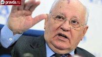 Горбачёв боится войны с США