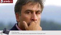 """""""Саакашвили хочет устроить Майдан в Одессе"""""""